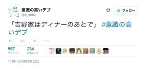 yoshi_1