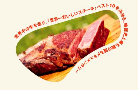 steake