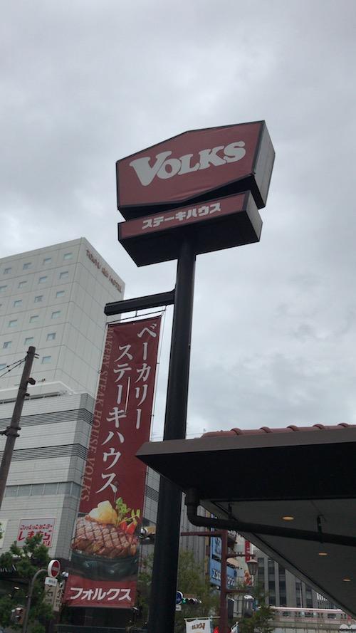 フォルクス 江坂