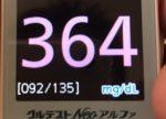 血糖値364