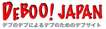 Deboo!JAPAN